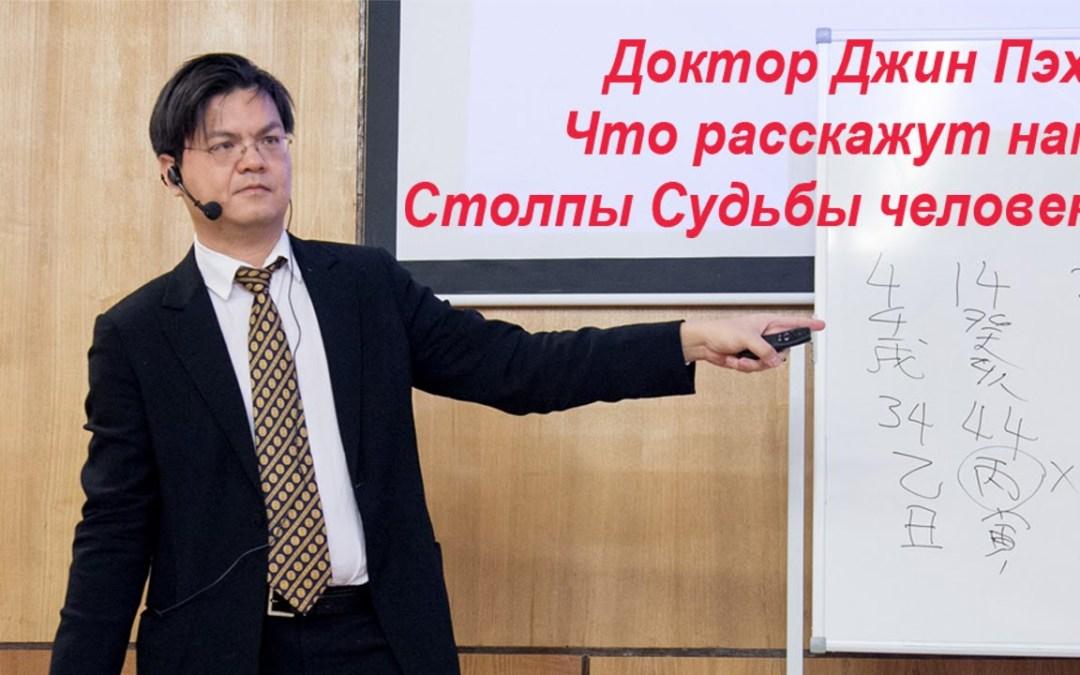 Джин Пэх: Что расскажут нам Столпы Судьбы человека