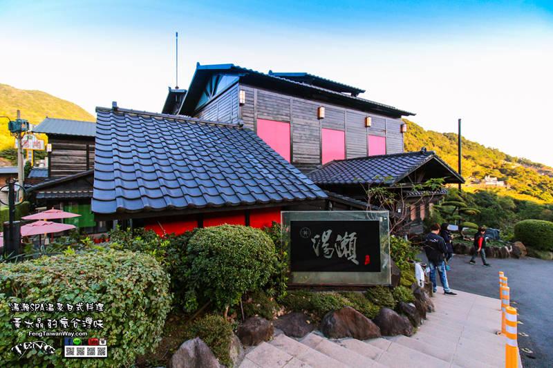 湯瀨SPA溫泉日式料理【北投溫泉】 台北北投紗帽山溫泉餐廳;日式氛圍建築泡湯。 @黃水晶的瘋台灣味