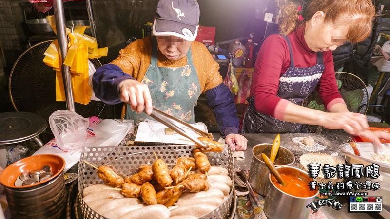 華記龍鳳腿【瑞芳美食】|新北市瑞芳區瑞芳車站前現做現賣人氣排隊小吃。 @黃水晶的瘋台灣味