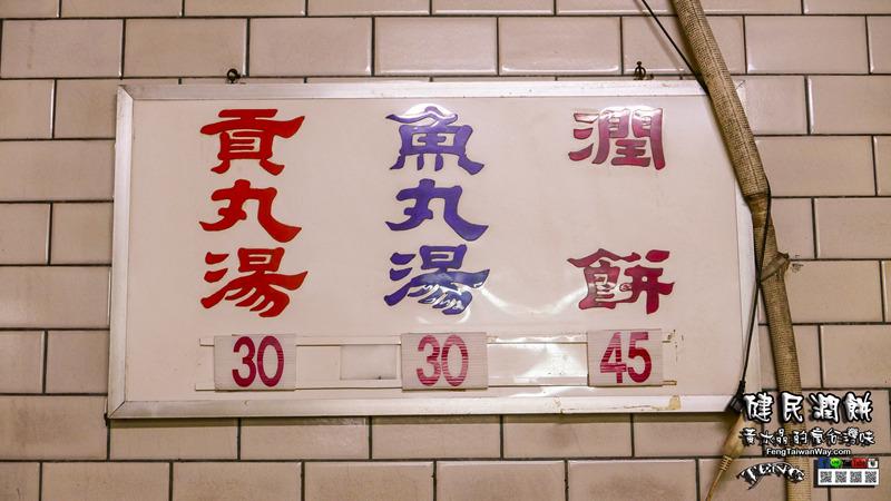 健民潤餅【桃園美食】|桃園大廟70餘年人氣潤餅老店;陪伴老桃園人長大的滋味食尚玩家推薦 @黃水晶的瘋台灣味