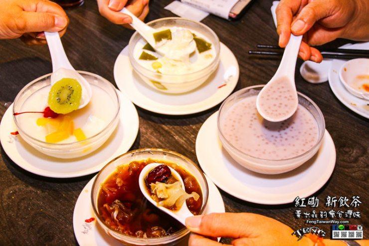红磡新饮茶【台北美食】|台北市中山区林森北路港式饮茶餐厅;24小时营业全天候服务。 @黄水晶的疯台湾味