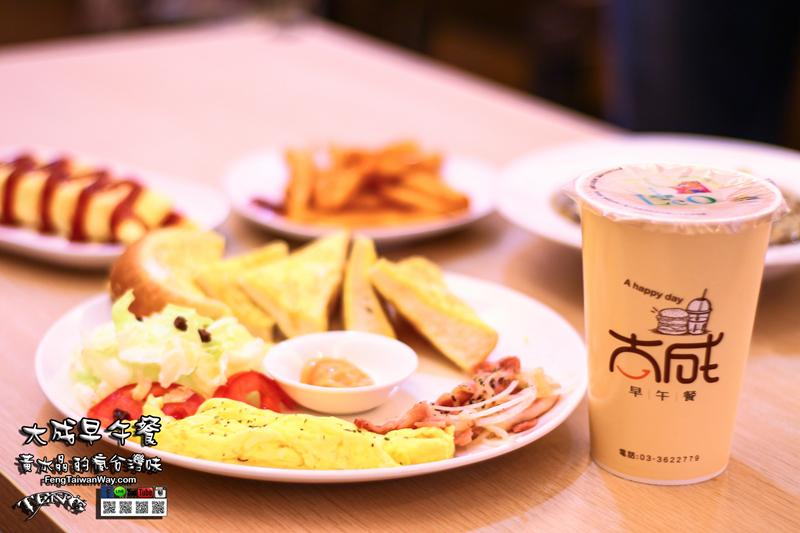 大成早午餐Brunch【八德美食】|大湳菜市场旁有冷气吹的新开幕早午餐,用LINE订购隔天早餐打九折。 @黄水晶的疯台湾味