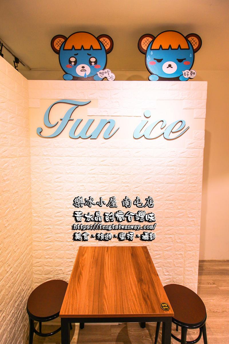 樂冰小屋南屯店【台中冰店】|IG打卡熱點,超療癒的Q萌小熊雪花冰;就是要一直狂拍照猛打卡 @黃水晶的瘋台灣味
