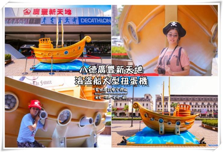 廣豐新天地海盜船大型扭蛋機【八德景點】 意外發現巨型造型扭蛋機,可盡情拍照還可Cosplay。 @黃水晶的瘋台灣味