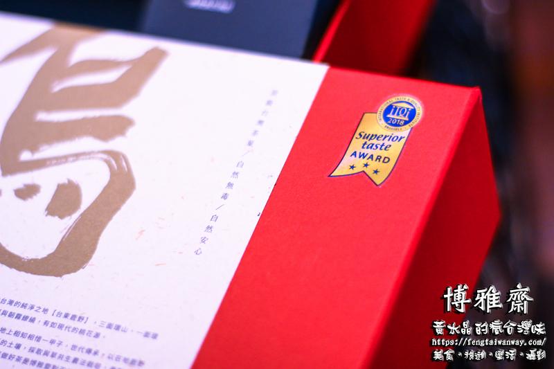 台灣之光-博雅齋紅烏龍【台東伴手禮推薦】 榮獲米其林三星評鑑的頂級好茶;王者氣質品味出眾 @黃水晶的瘋台灣味