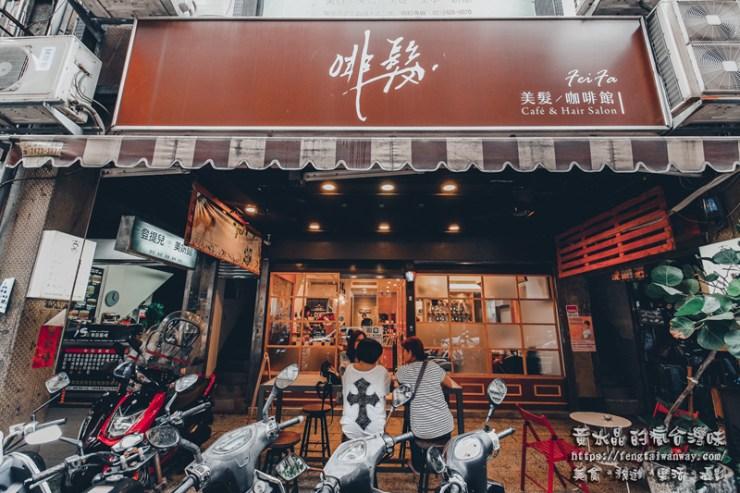 啡髮髮廊咖啡館【基隆咖啡&美髮】|現代學院風格;到底是髮廊裡喝咖啡,還是咖啡廳裡美吾髮。 @黃水晶的瘋台灣味