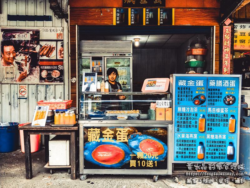 藏金蛋【石碇美食】|口感獨特香Q、茶葉浸泡手工製作;路過遊客、重機、公路車車友必停留。 @黃水晶的瘋台灣味