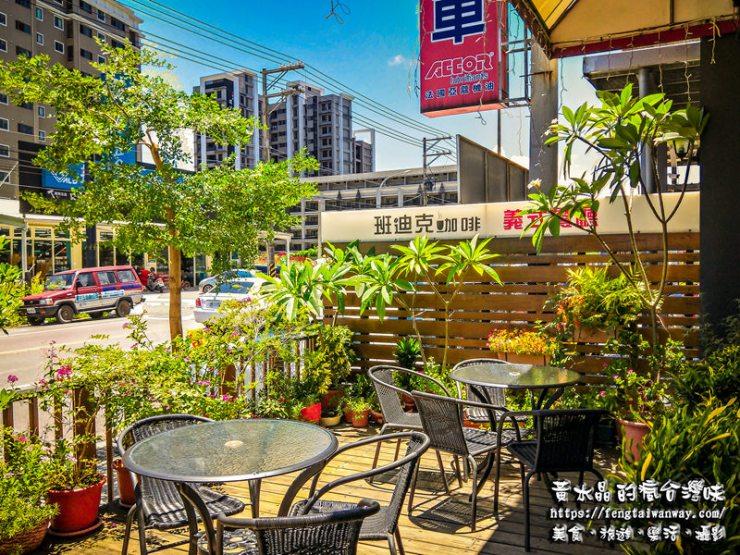 班迪克咖啡【八德美食】|建國路重劃區旁的早午餐義式餐廳。 @黃水晶的瘋台灣味