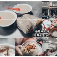 老戴豆漿大王【基隆美食】︱孝三路銅板價人氣早餐店;甜豆漿非基改飯糰米粒Q彈也必點