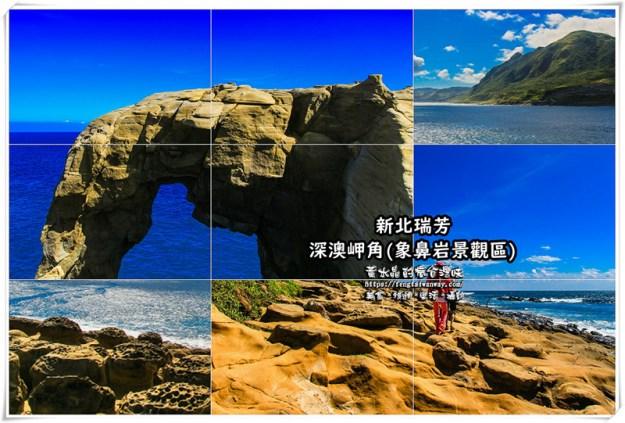 深澳岬角象鼻岩景觀區【新北景點】|瑞芳IG超人氣景點;全世界最雄偉的象鼻岩在台灣。