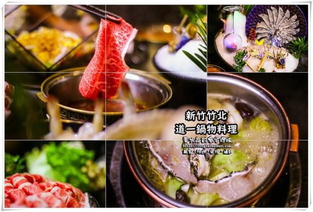 道一鍋物料理【竹北美食】︱新竹親子火鍋餐廳;嚴選高品質和牛食材現流龍虎石斑,重要客戶及家人帶來這就對了。