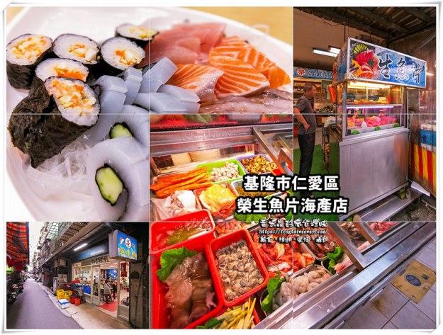 榮生魚片海產【基隆美食】︱在地人激推成功市場內的行家老饕海味兒;食尚玩家推薦。