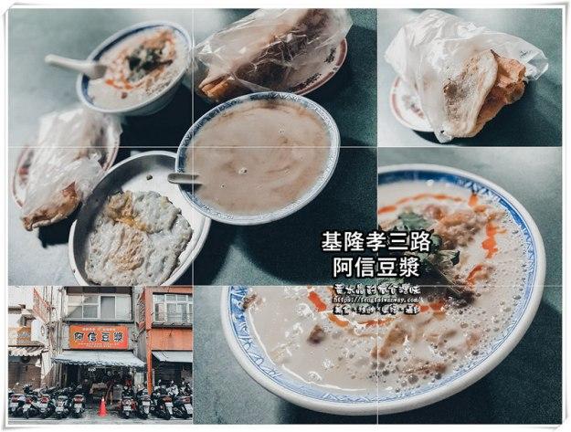 阿信豆漿【基隆美食】|孝三路採用非基改黃豆做的豆漿;鹹豆漿跟燒餅是招牌