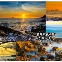 外木山日出【基隆景點】|北台灣最美晨曦之一;拍攝及觀看日出最容易入手點