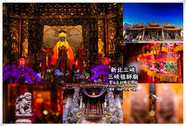 三峽清水祖師廟【三峽廟宇】|始創於西元1767年;三峽老街旁不是廟又是廟的東方藝術殿堂