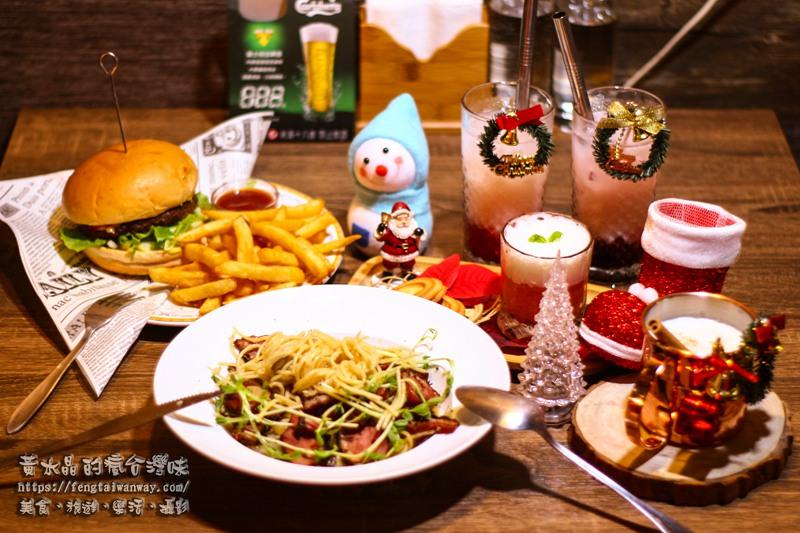 Mix Bistro餐酒館【桃園美食】 聖誕節隱藏版跨年聖誕大餐;專業調酒師的客製化聖誕調酒 @黃水晶的瘋台灣味