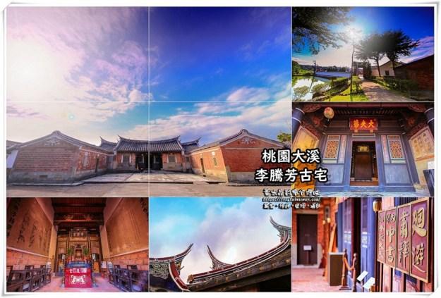 李騰芳古宅【大溪景點】|來大溪老街不可錯過始建於清代咸豐年間的大溪舉人古蹟