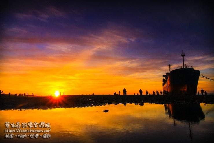 後厝港擱淺貨輪絕美夕陽【大園景點】|IG超火的限時網美景點;天空之鏡的魔幻時刻 @黃水晶的瘋台灣味