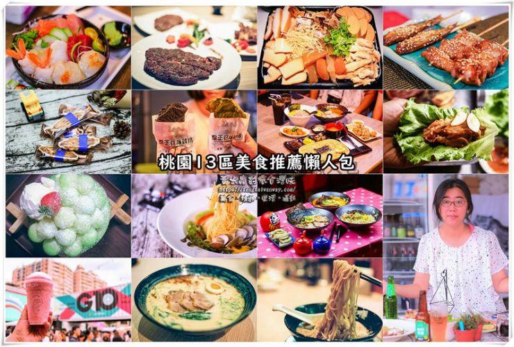 【桃園美食懶人包】桃園美食餐廳推薦|桃園13區各式美食小吃一次給它全部網羅
