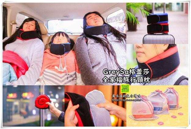 GreySa格蕾莎全家福旅行頸枕【旅行好物開箱】|MIT台灣製造、旅行愛好者的打盹神器