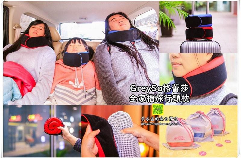 GreySa格蕾莎全家福旅行頸枕【旅行好物開箱】 MIT台灣製造、旅行愛好者的打盹神器 @黃水晶的瘋台灣味