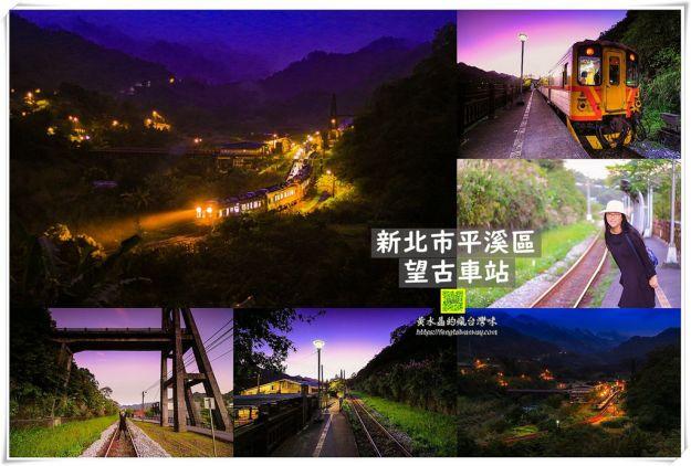 望古車站、慶和吊橋遺跡【平溪景點】|平溪線最神秘的山城火車站;鐵道迷/攝影人/網美必訪景點