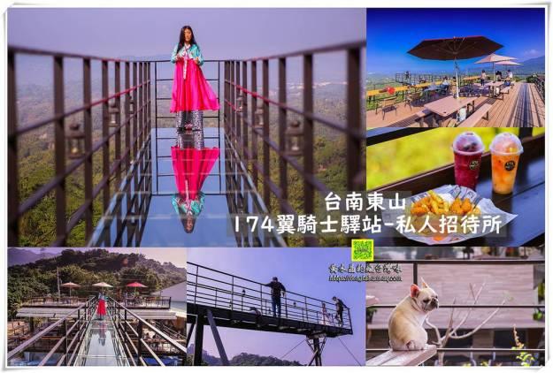 174翼騎士驛站私人招待所【台南景點】|深山裡的透明天空步道秘境;只接受預約的神祕景觀餐廳