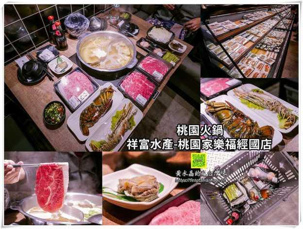 祥富水產桃園家樂福經國店【桃園美食】|火鍋店也吹超市風;完全自主的無菜單火鍋店
