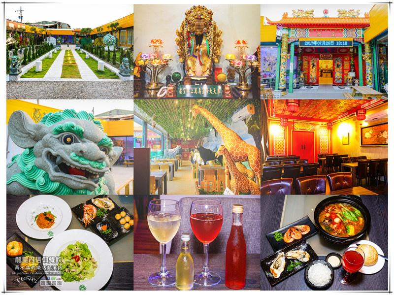 龍皇丹信仰餐飲【大園美食】 玉皇上帝神尊親子主題餐廳 @黃水晶的瘋台灣味
