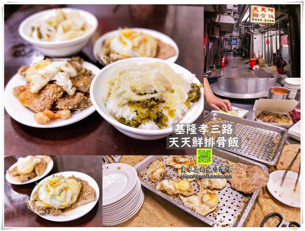 【台灣便當米食懶人包】這些便當、燒臘飯、低脂餐、雞腿飯、排骨飯、燒肉飯、滷肉飯、燴飯、粥品、飯糰都不能錯過 @黃水晶的瘋台灣味