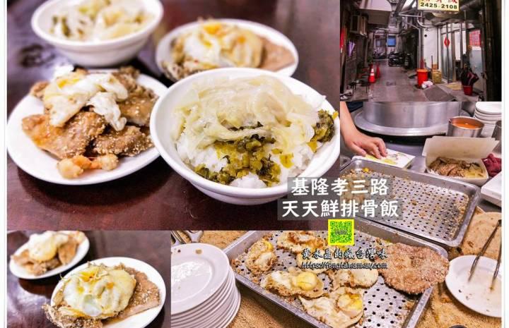 天天鮮排骨飯【基隆美食】|來孝三路一定要把胃留給這家古早味;食尚玩家推薦 @黃水晶的瘋台灣味