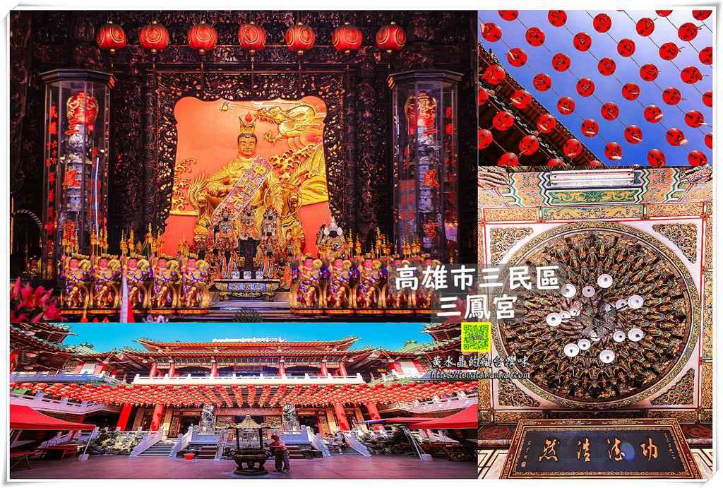 高雄三鳳宮【高雄景點】|韓國瑜市長推薦必拜超人氣太子廟;始建於清康熙年間 @黃水晶的瘋台灣味
