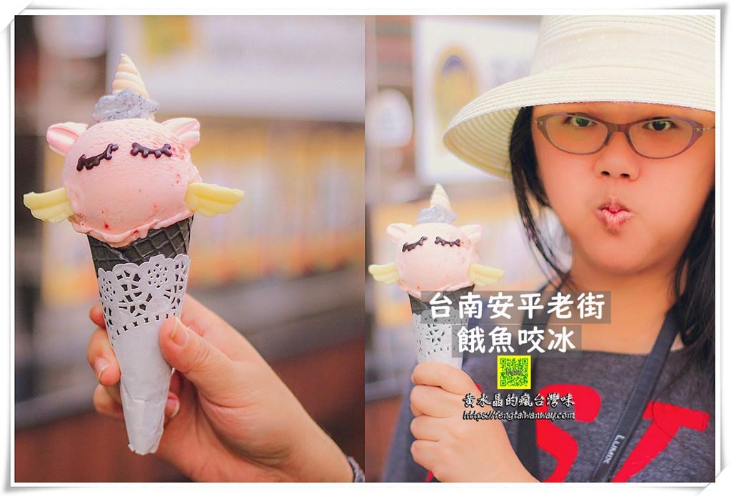 【全台及國外夏日冰店冰品懶人包】黃水晶推薦冰店;炎炎夏日就是要醬吃才消暑 @黃水晶的瘋台灣味