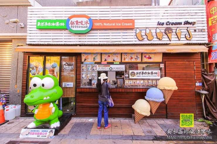 餓魚咬冰【台南冰店】|安平老街Q萌冰店;九種造型冰淇淋讓人IG猛打卡 @黃水晶的瘋台灣味