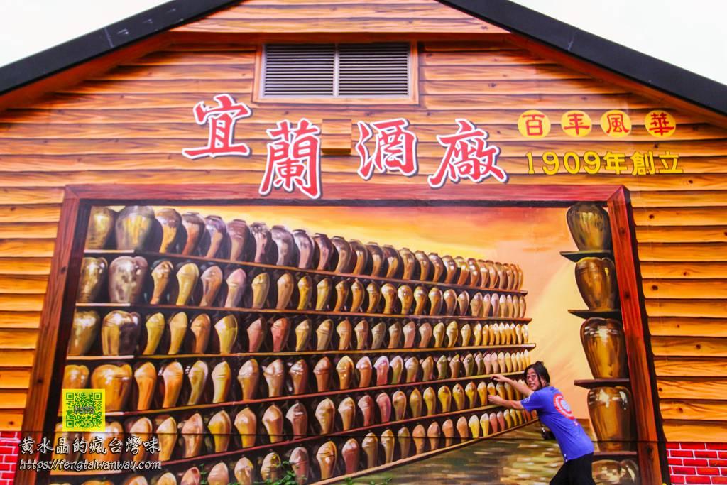 宜蘭酒廠【宜蘭景點】 宜蘭必遊極具百年歷史的觀光酒廠附大眾交通資訊 @黃水晶的瘋台灣味