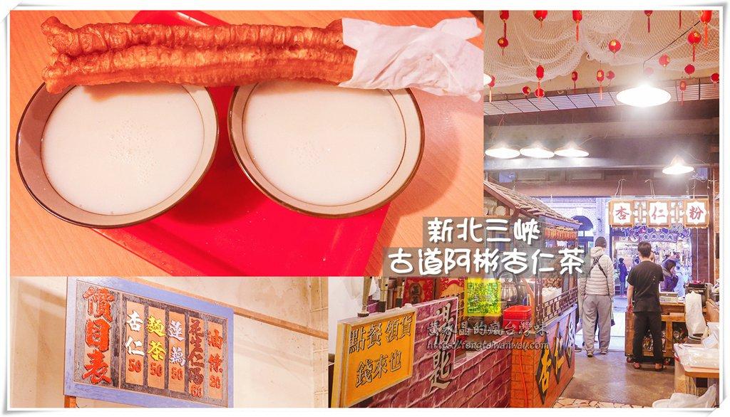 三峽老街旅遊美食懶人包【三峽旅遊】 百年古蹟景點、地方人文導覽、必吃美食小吃都在這 @黃水晶的瘋台灣味