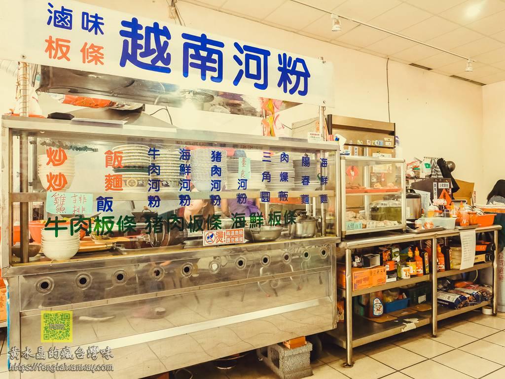 谷關艷霞越南小吃【台中美食】︱看似簡單的小吃店卻有不簡單的越南牛肉湯圓料理值得給它推薦 @黃水晶的瘋台灣味