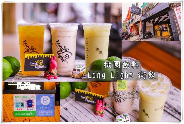 街飲Long Light復興店【桃園飲料】︱振聲中學附近不輸大品牌的水果現榨手搖飲料店;出示學生證還可折5元