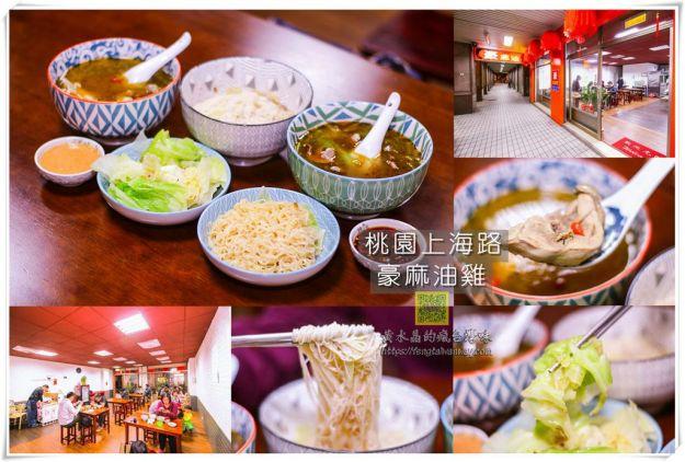 豪麻油雞【桃園美食】︱上海路新開幕用料實在的人氣麻油雞麵線;平價混搭吃法超划算