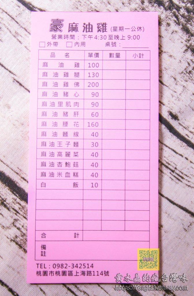 豪麻油雞【桃園美食】︱上海路新開幕用料實在的人氣麻油雞麵線;平價混搭吃法超划算 @黃水晶的瘋台灣味