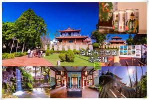 【全台特色小學懶人包】究竟全台灣有那些有特色值得去的小學呢?!黃水晶盤點給你參考XD!!! @黃水晶的瘋台灣味