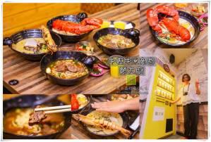 元潮蒙古烤肉、酸菜白肉锅|新北市/林口区/三井outlet商圈 (蒙古烤肉+酸菜白肉锅+沙拉吧,一个让人吃饱才能回家的概念) @黄水晶的疯台湾味