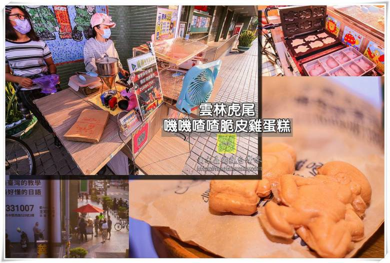 嘰嘰喳喳脆皮雞蛋糕【雲林美食】|星巴克虎尾門市前的人氣排隊雞蛋糕;才來一下就賣完了 @黃水晶的瘋台灣味