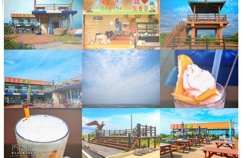 151高地景觀咖啡廳【蘆竹美食】|桃園蘆竹可以看飛機、觀夕陽、賞夜景、晀星空、吃美食的約會餐廳 @黃水晶的瘋台灣味