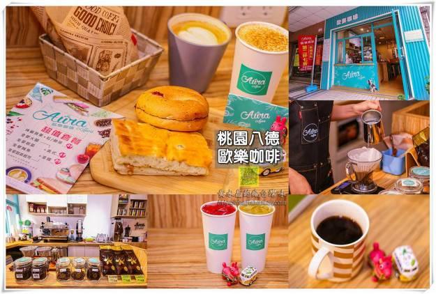 歐樂咖啡【八德美食】|義勇街上可自選咖啡豆的精品手沖咖啡溫馨小館;早午餐跟下午茶時間都可以來坐坐