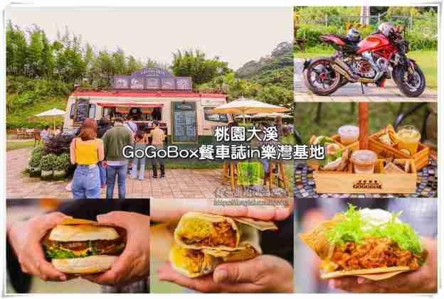 GoGoBox餐車【大溪美食】|北橫台七線網美、親子、寵物一定要來拍的美式餐車;重機車友的休息站(含公車資訊)