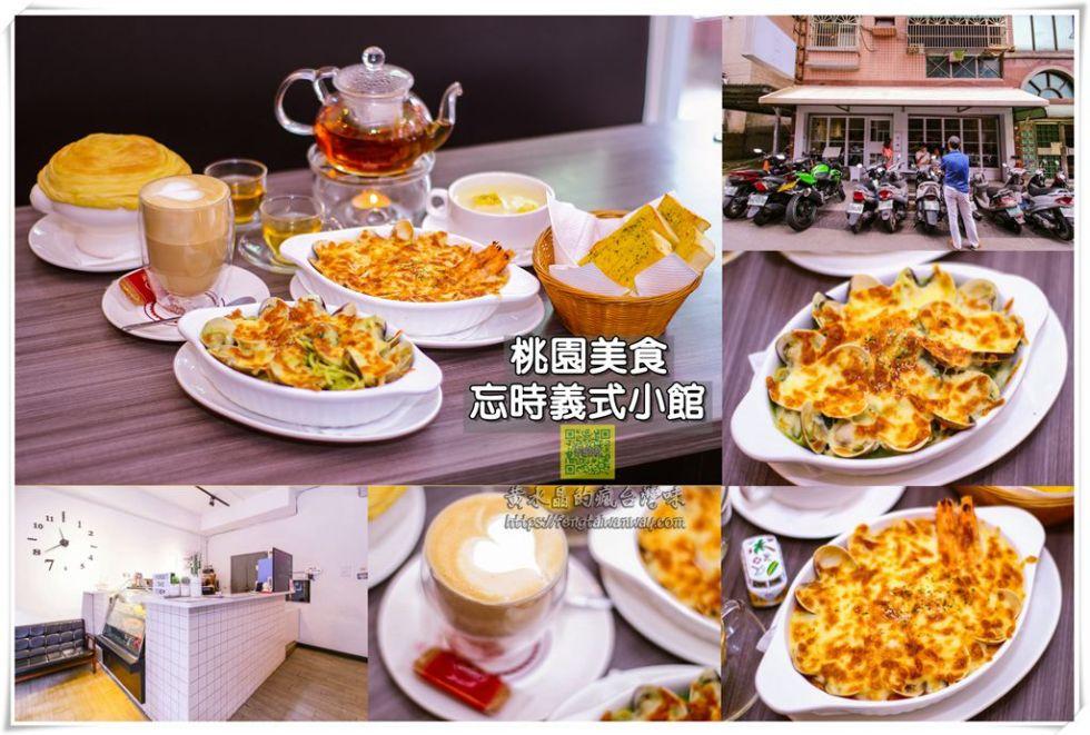 忘時義式小館【桃園美食】 讓人很放鬆的平價人氣義式餐廳;焗烤類、義大利麵、下午茶好友閨密來這很可以 @黃水晶的瘋台灣味
