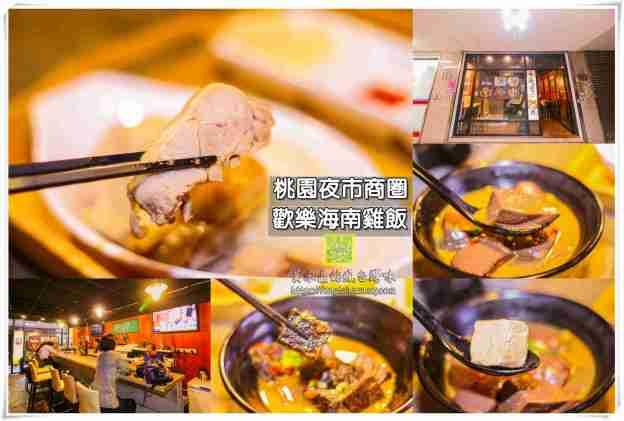 歡樂海南雞飯【桃園美食】|隱身桃園夜市商圈的酒吧風格餐廳;手機線上訂餐超方便