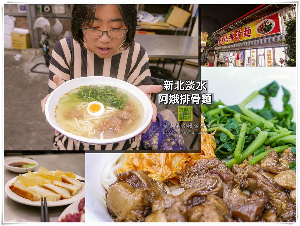 阿娥排骨麵【淡水美食】|淡金路旁比臉還大的人氣排骨麵店 @黃水晶的瘋台灣味