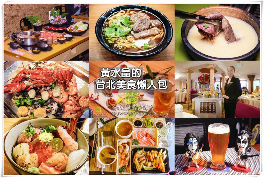 【台北美食懒人包】台北12区美食餐厅推荐|台湾首都最热门好吃的美食餐厅总汇整